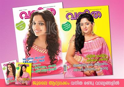 Vanitha magazine 1- 15 July 2014 issue now in stands
