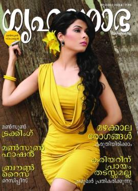 Grihashoba Malayalam Magazine Living a womans life