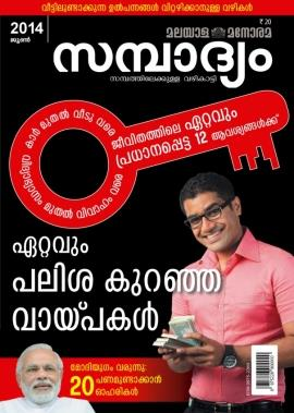 Sampadhyam Malayalam Magazine Create a world of your own