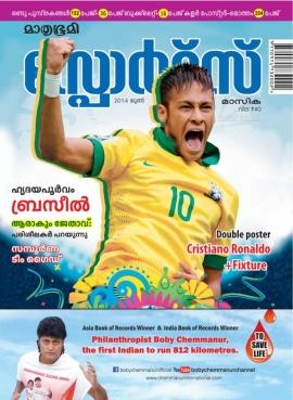Mathrubhumi Sports Masika Get connected with the sporting world