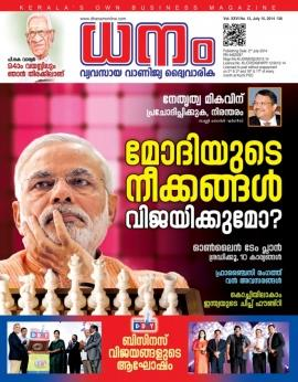 Dhanam business magazine 15 July 2014 issue now in stands