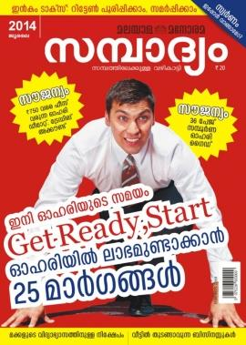 Sampadhyam magazine July 2014 issue now in stands
