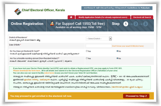 Kerala voter ID card online registration 2014: Know the procedure