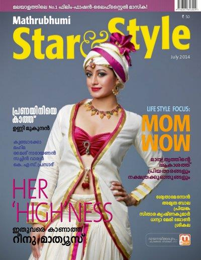 Mathrubhumi Star and Style Magazine July 2014 Issue Reenu Mathews Cover