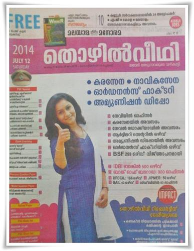 Malayala Manorama Thozhilveedhi 12th July 2014 issue now in stands