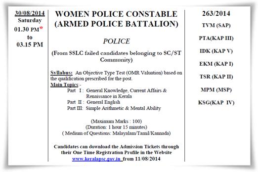 Women police constable 2014 exam preparation tips