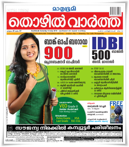 Mathrubumi Thozhilvartha 12th July 2014 issue now in stands