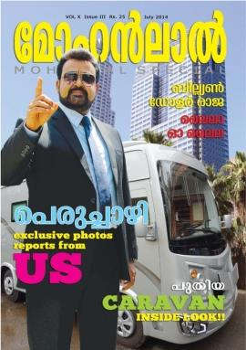 Mohanlal Special Magazine July 2014 issue now in stands