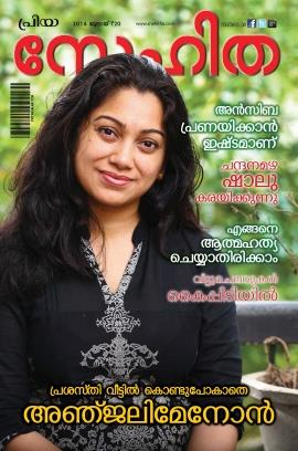 Priya Snehitha magazine July 2014 now in stands