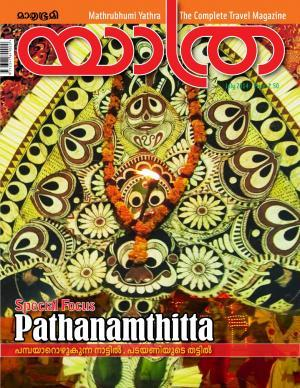 Mathrubhumi Yathra July 2014 edition now in stands
