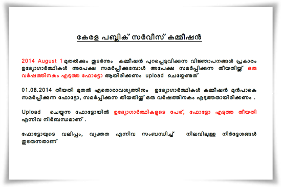 Kerala PSC photo upload instructions 2014