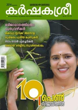Karshakasree Magazine July 2014 Issue Now in Stands