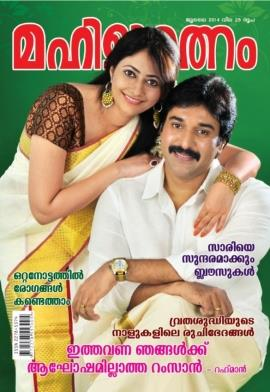 Mahilaratnam magazine July 2014 issue now in stands