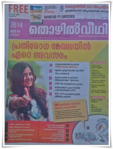 Malayala Manorama Thozhilveedhi 19th July 2014 issue now in stands