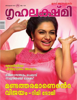 Grihalaksmi magazine 2014 July 16 - 31 now in stands