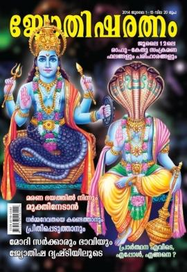 Jyothisharatnam magazine 2014 July 1 – 15 issue now in stands