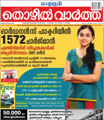 Mathrubumi Thozhilvartha 19th July 2014 issue now in stands