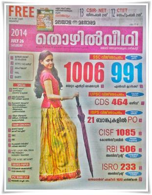 Malayala Manorama Thozhilveedhi 26th July 2014 issue now in stands