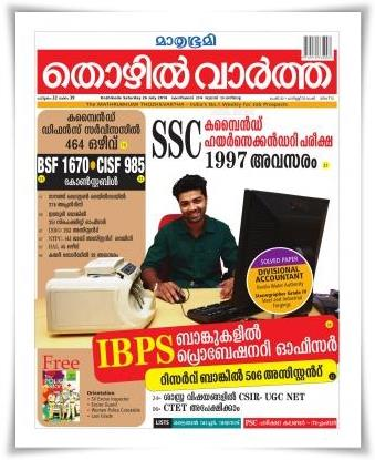 Mathrubumi Thozhilvartha 26th July 2014 issue now in stands 2
