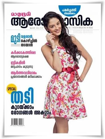 Mathrubhumi Arogyamasika August 2014 issue now in stands