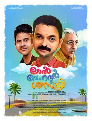 Lal Bahadur Shastri Malayalam Movie A comedy flick for the mass