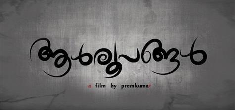 Aalroopangal A movie with an interesting story 1