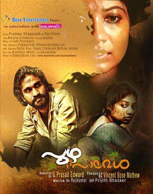 Puzhapolaval Malayalam Movie with a socially relevant plot
