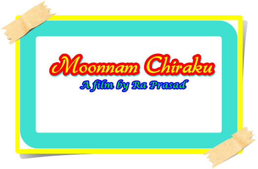 Moonnam Chiraku Malayalam Movie - Story of a gifted child