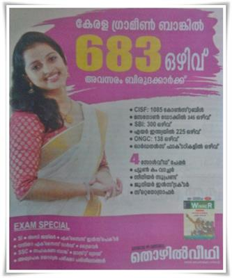Malayala Manorama Thozhilveedhi 2nd August 2014 issue now in stands