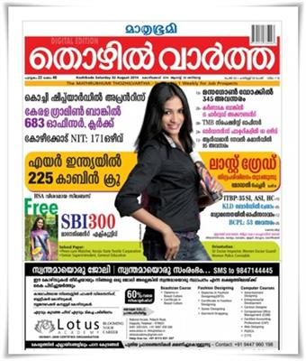 Mathrubumi Thozhilvartha 2nd August 2014 issue now in stands