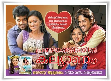 Vanitha magazine August 1- 15 2014 issue now in stands