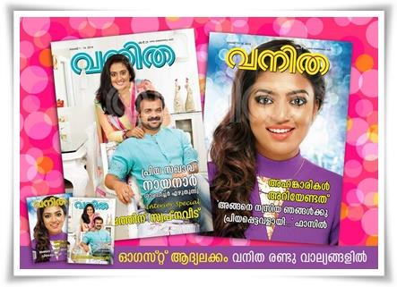 Vanitha magazine August 1- 15 2014 issue now in stands 4