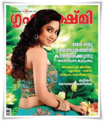 Grihalaksmi 1 – 15 August 2014 issue now in stands