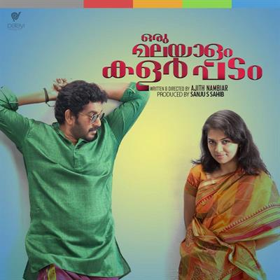 Oru Malayalam Colour Padam: A visual feast for moviegoers