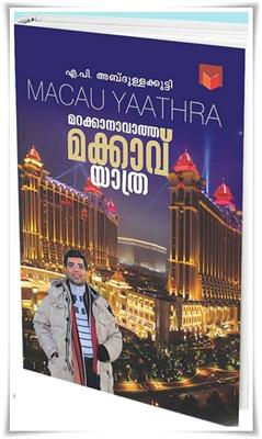 Marakkanavatha Macau Yathra A P Abdulla Kuttys Book