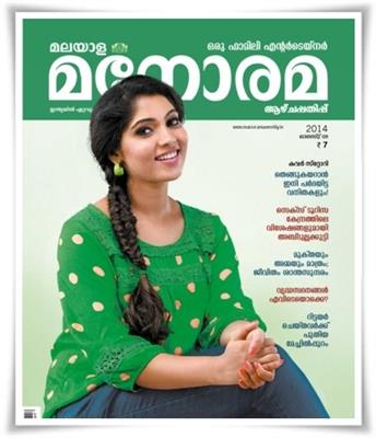 Malayala Manorama Weekly 9 August 2014 now in stands