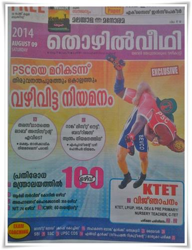 Malayala Manorama Thozhilveedhi 9th August 2014 issue now in stands