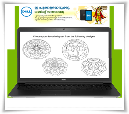 Online pookalam contest 2014 by Malayalam Manorama – Win Dell Tablets