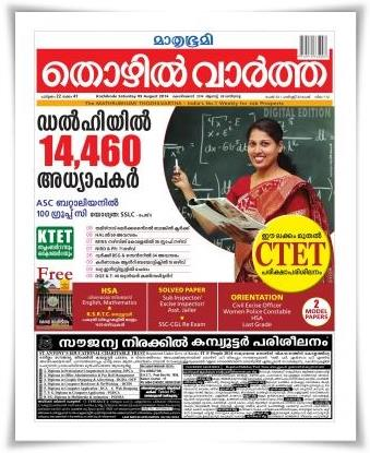 Mathrubumi Thozhilvartha 9th August 2014 issue now in stands