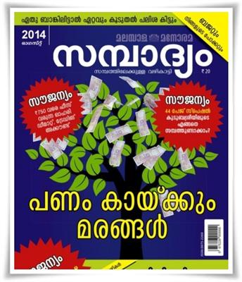 Sampadyam magazine August 2014 issue now in stands 2