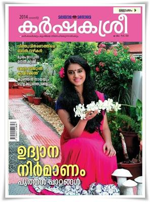 Karshakasree magazine August 2014 issue now in stands