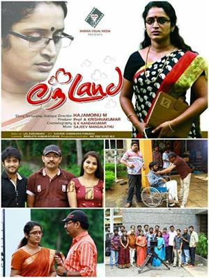 Love Land: A movie that stays close to your heart