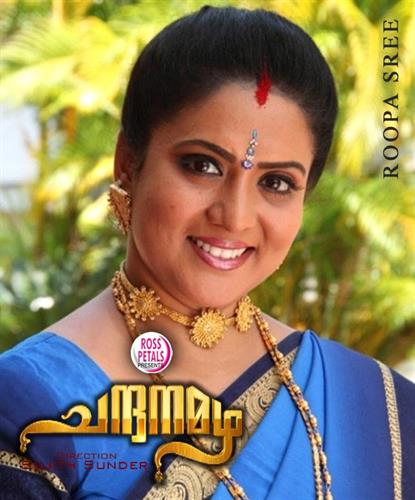 Roopa Sree Malayalam Serial Actress - Profile and Biography