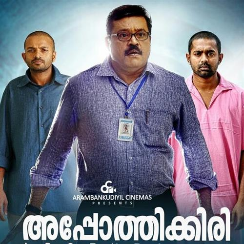 Apothecary Malayalam Movie Review and FDFS reports from theaters in Kerala