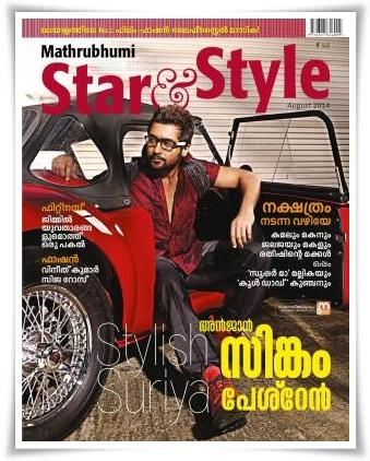 Mathrubhumi Star and Style August 2014 issue now in stands