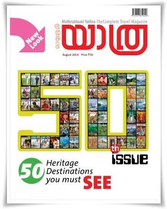 Mathrubhumi Yathra August 2014 edition now in stands