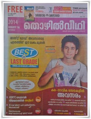 Malayala Manorama Thozhilveedhi 16th August 2014 issue now in stands