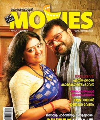 Flash Movies Magazine August 2014 issue now in stands 2