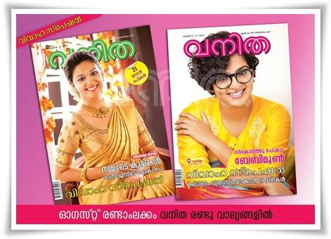 Vanitha magazine 16- 31 August 2014 issue now in stands