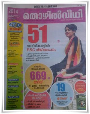 Malayala Manorama Thozhilveedhi 23rd August 2014 issue now in stands